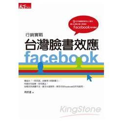 台灣臉書效應:Facebook行銷實戰