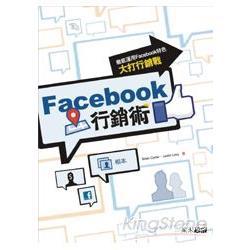 Facebook行銷術:徹底運用Facebook特色大打行銷戰