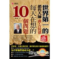 世界第一的銷售大師喬.吉拉德每天在想的10個問題(暢銷典藏版)