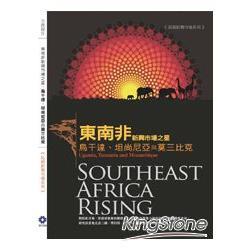 東南非新興市場之星:烏干達、坦尚尼亞與莫三比克