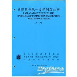 國際商品統一分類制度註解(上下冊不分售)