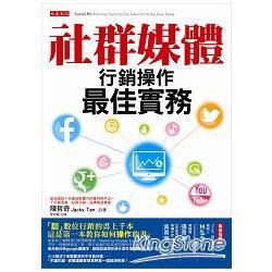 社群媒體行銷操作:最佳實務