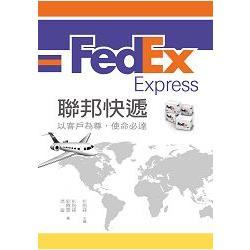 FedEx Express聯邦快遞:以客戶為尊,使命必達