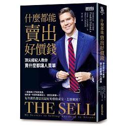 什麼都能賣出好價錢:頂尖經紀人教你賣什麼都讓人買單