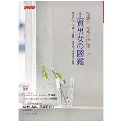 松浦彌太郎x伊藤正子上質男女の圖鑑:嚴選好物,過濾生活雜質,為每個日常營造好感覺