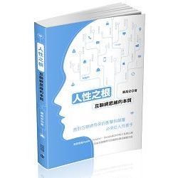 人性之根:互聯網思維的本質