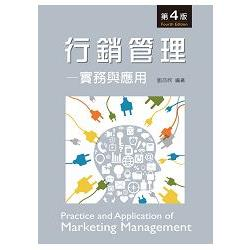 行銷管理 : 實務與應用 = Practice and application of marketing management /