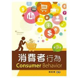 消費者行為(第三版)
