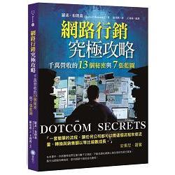 網路行銷究極攻略:千萬營收的13個秘密與7張藍圖