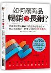 如何讓商品暢銷又長銷?日本國民零食POCKY前品牌經理教你,商品由黑轉紅、熱賣50年的行銷企劃力!