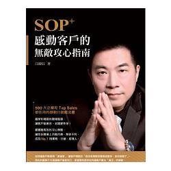 SOP+感動客戶的無敵攻心指南