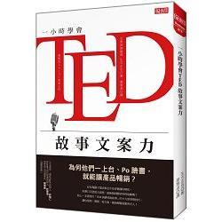 一小時學會TED故事文案力:為何他們一上台、Po臉書,就能讓產品暢銷?