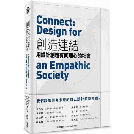 創造連結:用設計創造有同理心的社會