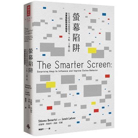螢幕陷阱 :  行為經濟學家揭開筆電、平板、手機上的消費衝動與商業機會 /