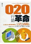 O2O行銷革命