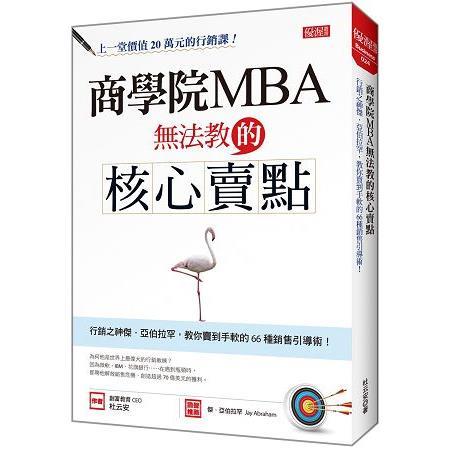 商學院MBA無法教的核心賣點