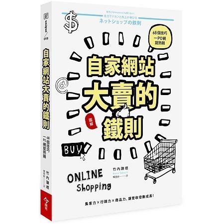 自家網站大賣的鐵則:68個技巧一PO網就熱銷