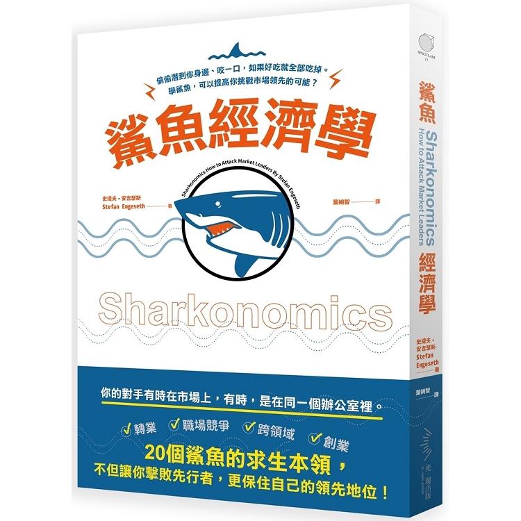 鯊魚經濟學:偷偷潛到你身邊、咬一口,如果好吃就全部吃掉----學鯊魚,可以提高你挑戰市場領先的可能!