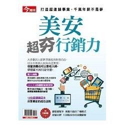 即日起,購買本書《美安超夯行銷力》特刊乙本,數量有限,先買先送,送完為止!