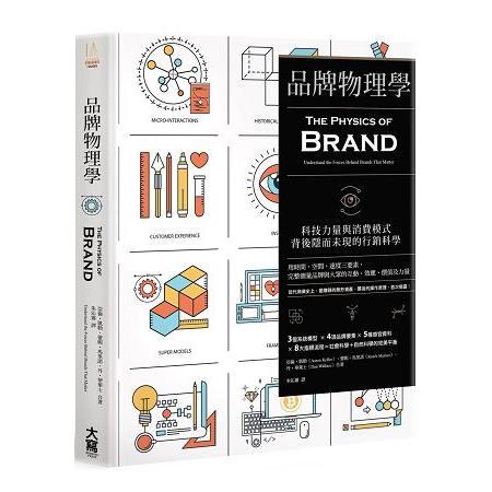 品牌物理學:科技力量與消費模式背後隱而未現的行銷科學