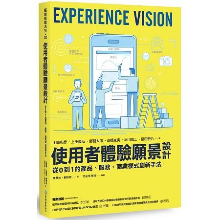 使用者體驗願景設計:從0 到1 的產品、服務、商業模式創新手法