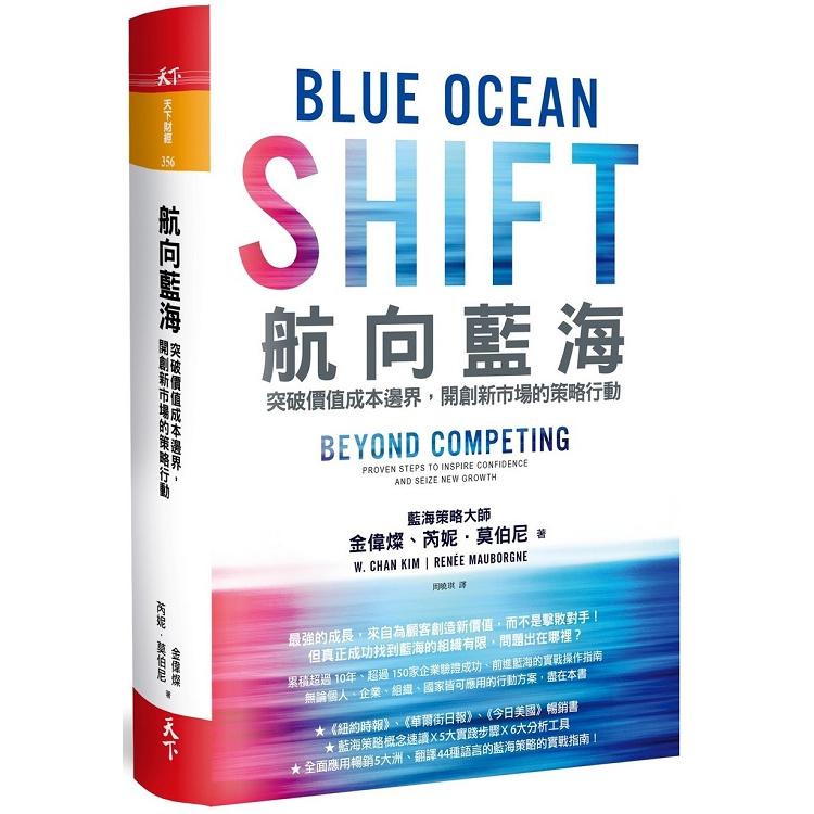 航向藍海:突破價值成本邊界,開創新市場的策略行動