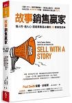 故事銷售贏家:懂人性、通人心,超級業務員必備的25套銷售劇本