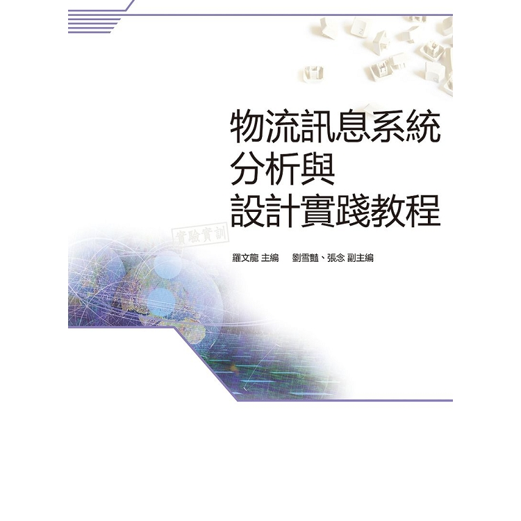 物流訊息系統分析與設計實踐教程