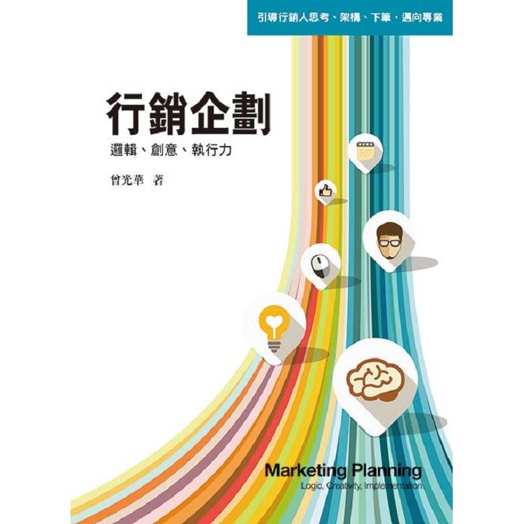 行銷企劃:邏輯、創意、執行力3/e