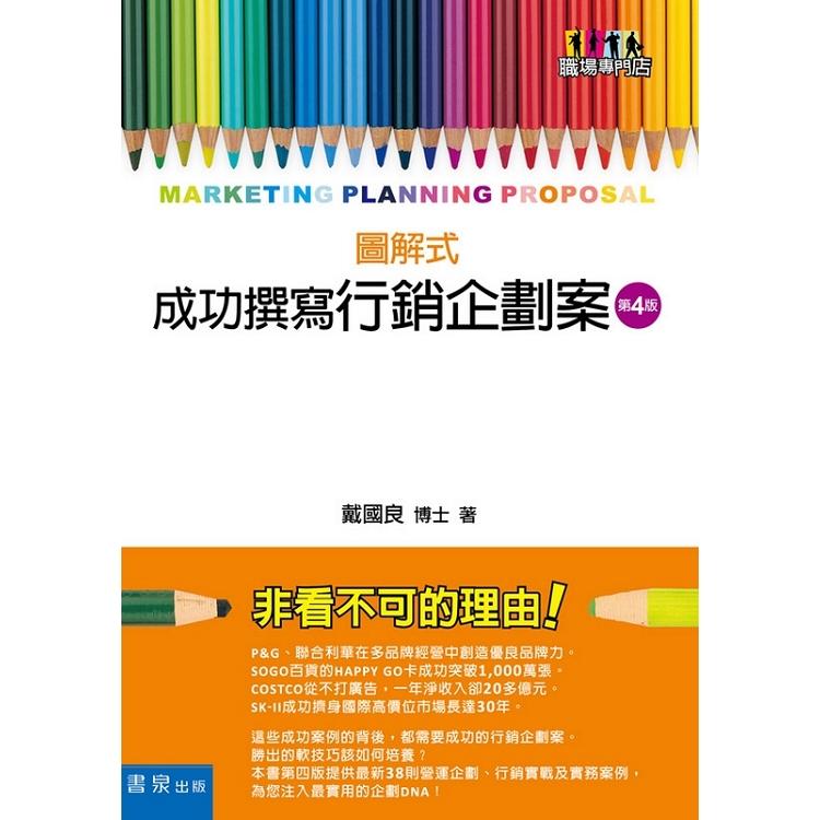 圖解式成功撰寫行銷企劃案(第4版)