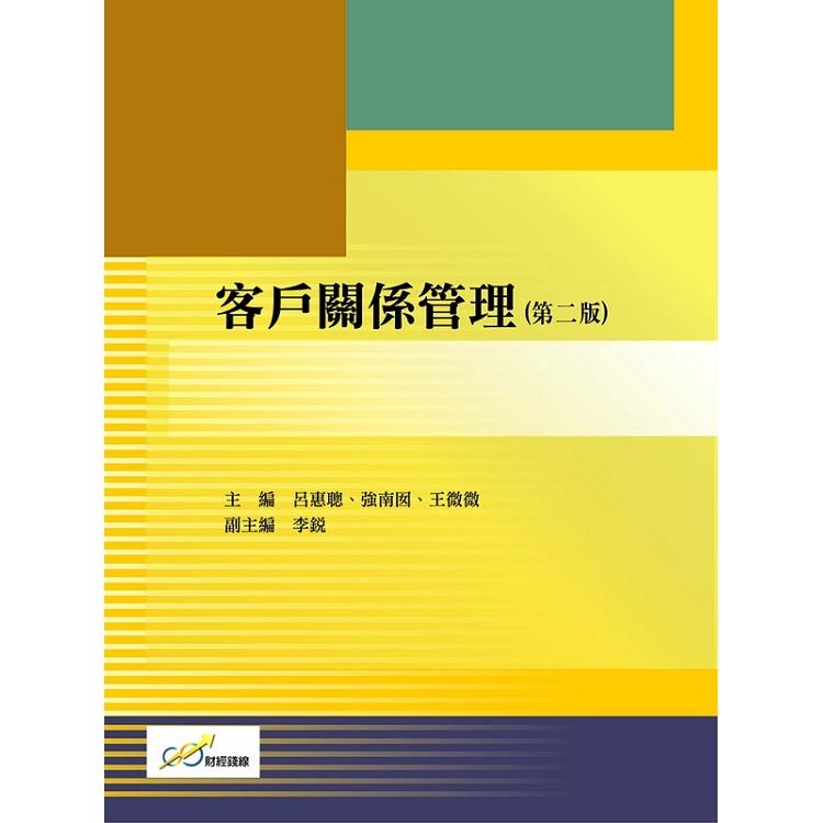 客戶關係管理(第二版)