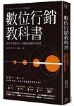 數位行銷教科書:虛實全通路導入大數據的獲利管理學