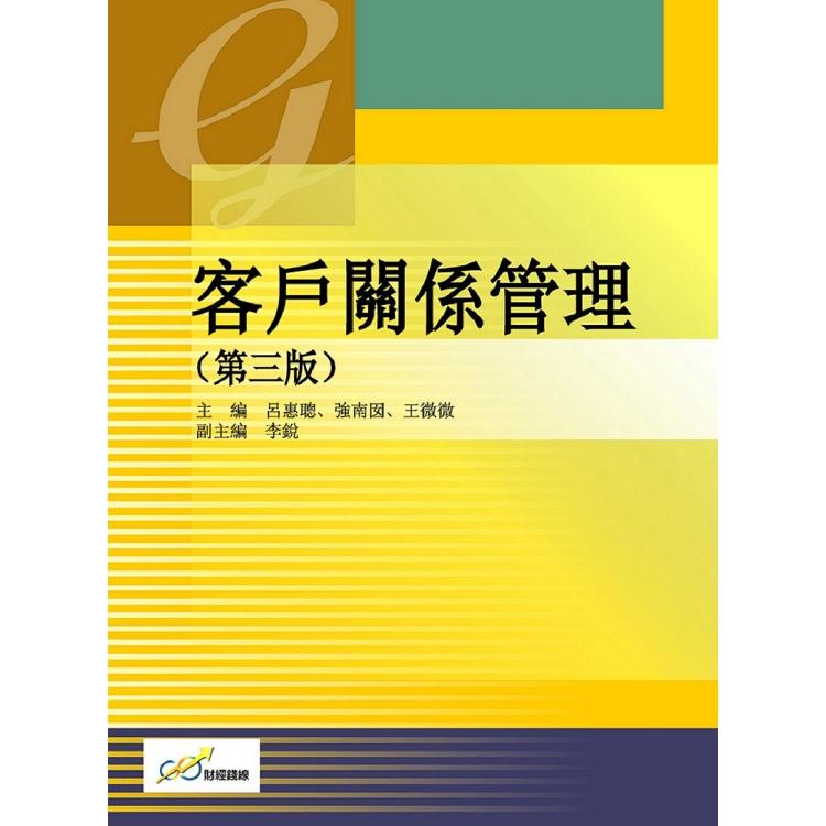 客戶關係管理(第三版)
