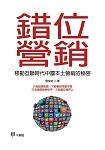 錯位營銷:移動互聯時代中國本土營銷的秘密