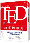 10分鐘寫出TED故事簡報力:為何他們一上台、Po臉書,就能讓產品暢銷?