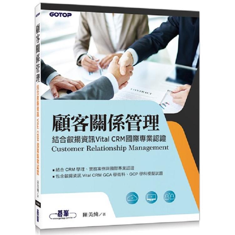 顧客關係管理|結合叡揚資訊Vital CRM國際專業認證