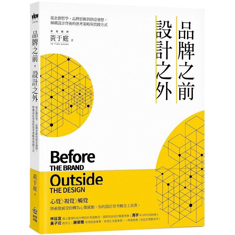 品牌之前,設計之外:從企劃哲學、品牌思維到創意發想,解構設計背後的思考策略與實踐方式