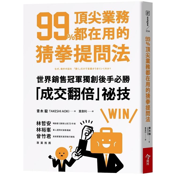99%頂尖業務都在用的猜拳提問法:世界銷售冠軍獨創後手必勝,成交翻倍祕技