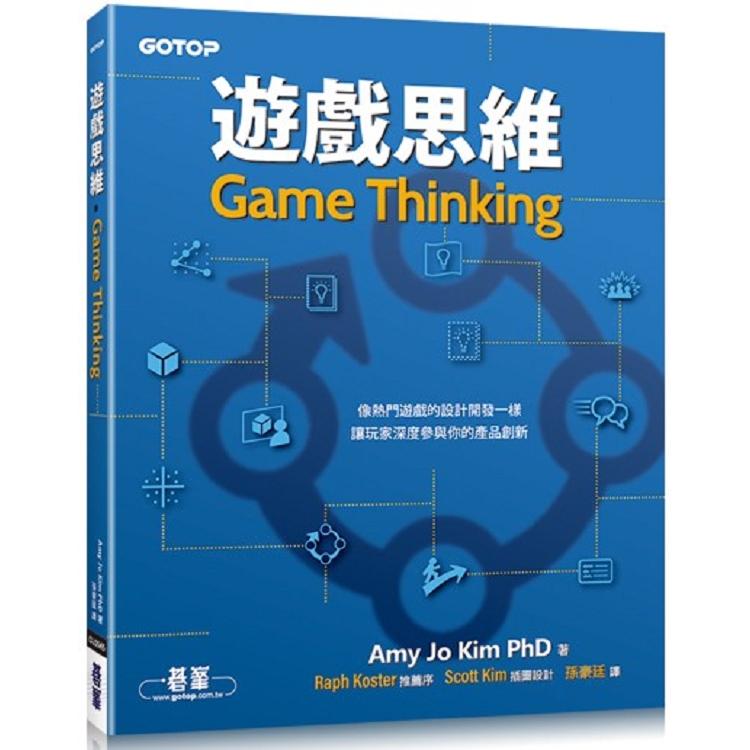 遊戲思維|像熱門遊戲的設計開發一樣,讓玩家深度參與你的產品創新