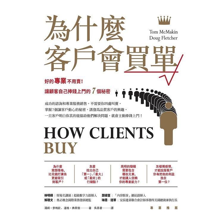 為什麼客戶會買單:好的專業不用賣!讓顧客自己捧錢上門的7個秘密