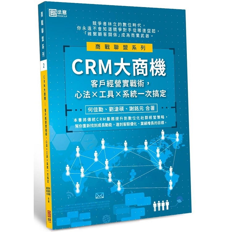 CRM大商機:客戶經營實戰術,心法×工具×系統一次搞定