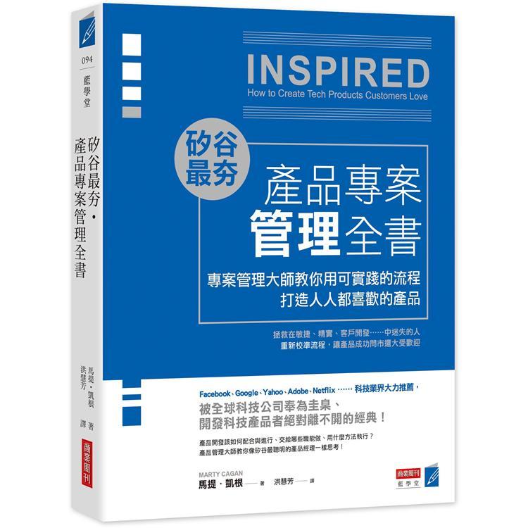 矽谷最夯.產品專案管理全書:專案管理大師教你用可實踐的流程打造人人都喜歡的產品