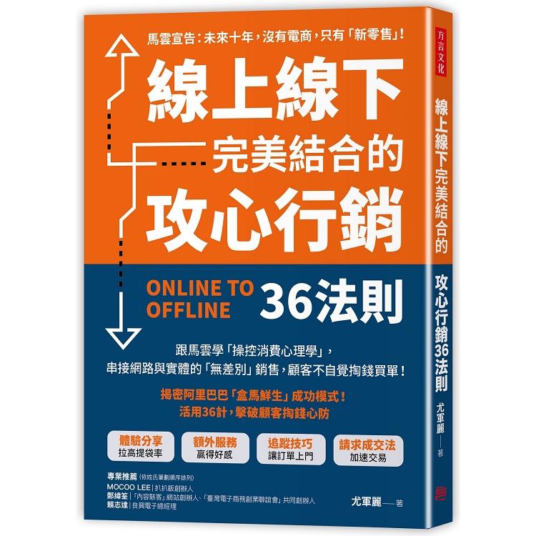 線上線下完美結合的攻心行銷36法則