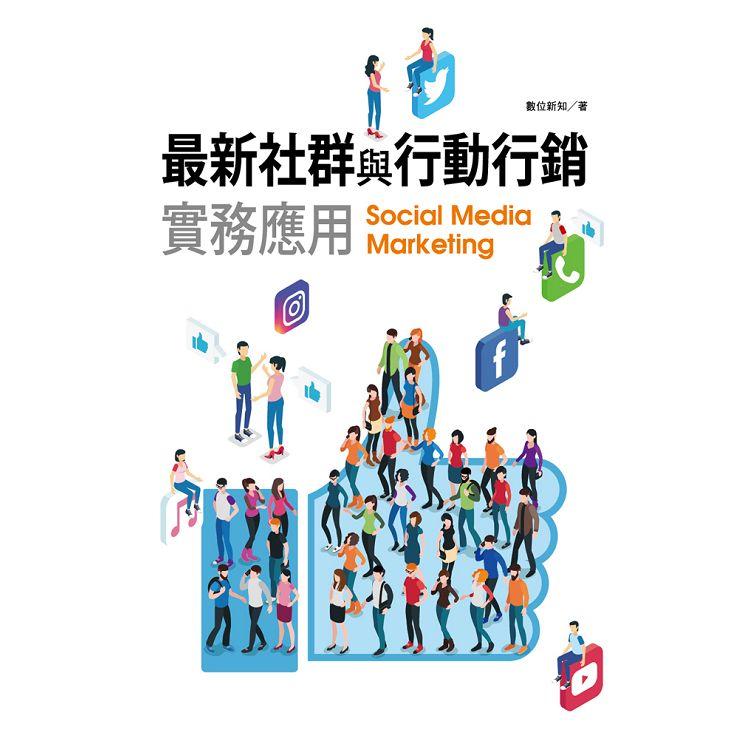 最新社群與行動行銷實務應用