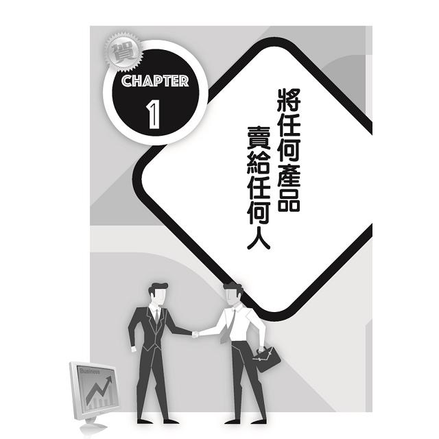 賀成交!超級業務金牌手冊