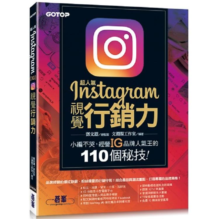 超人氣Instagram視覺行銷力:小編不哭,經營IG品牌人氣王的110個秘技!