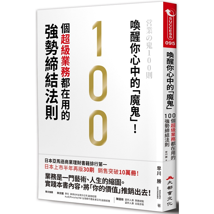喚醒你心中的「魔鬼」!100個超級業務都在用的強勢締結法則