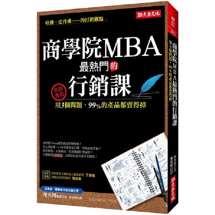 商學院MBA最熱門的行銷課:用3個問題,99%的產品都賣得掉(熱銷再版)