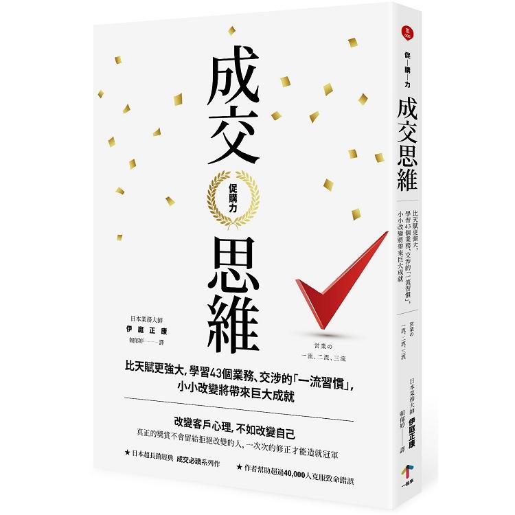 促購力:【成交思維】比天賦更強大,學習43個業務、交涉的「一流習慣」,小小改變將帶來巨大成就(二版)
