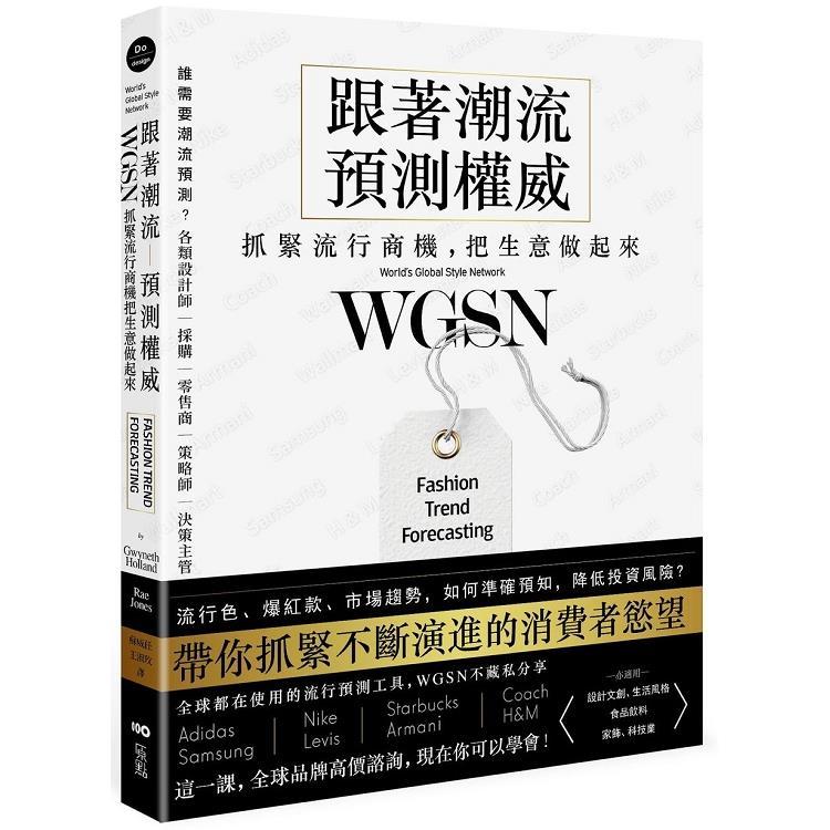 跟著潮流預測權威WGSN,抓緊流行商機,把生意做起來:抓住不斷演進的消費者慾望,這一課,全球品牌高價諮